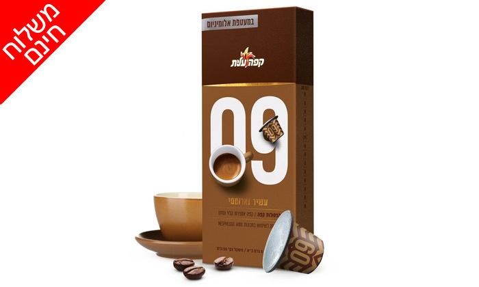 11 דיל לזמן מוגבל: קפה עלית: מארז 100/200/300 קפסולות, כולל משלוח חינם