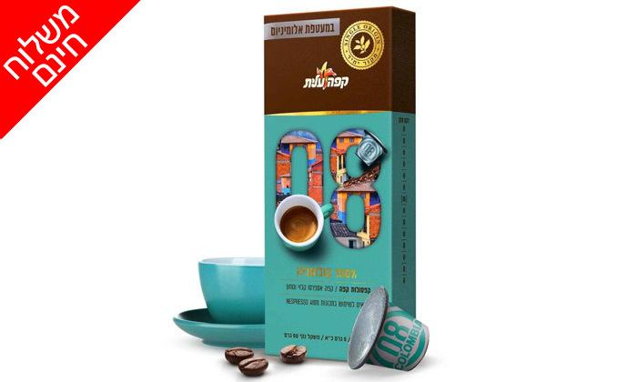 12 דיל לזמן מוגבל: קפה עלית: מארז 100/200/300 קפסולות, כולל משלוח חינם