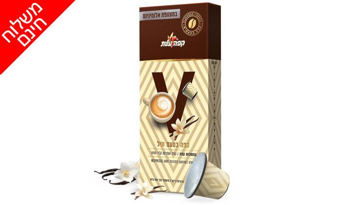13 דיל לזמן מוגבל: קפה עלית: מארז 100/200/300 קפסולות, כולל משלוח חינם