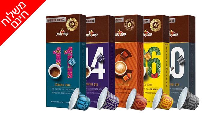 2 דיל לזמן מוגבל: קפה עלית: מארז 100/200/300 קפסולות, כולל משלוח חינם