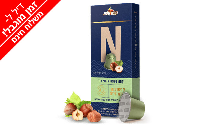 4 לזמן מוגבל: מארז 100/200/300 קפסולות קפה עלית ופחיות BeanZ - משלוח חינם