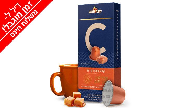 6 לזמן מוגבל: מארז 100/200/300 קפסולות קפה עלית ופחיות BeanZ - משלוח חינם