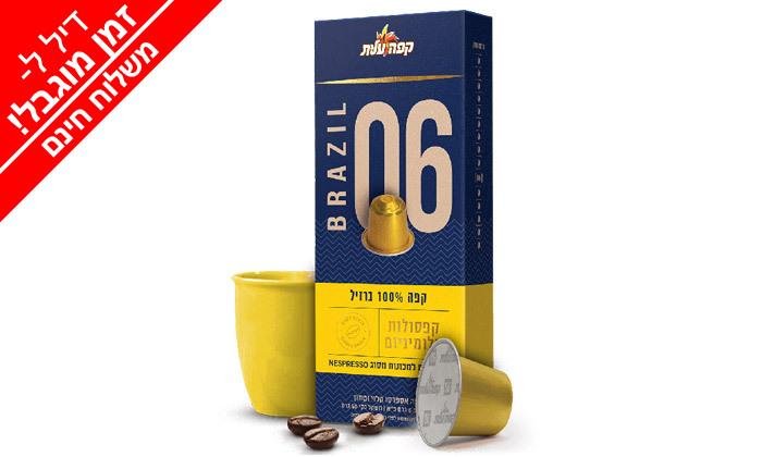 8 לזמן מוגבל: מארז 100/200/300 קפסולות קפה עלית ופחיות BeanZ - משלוח חינם