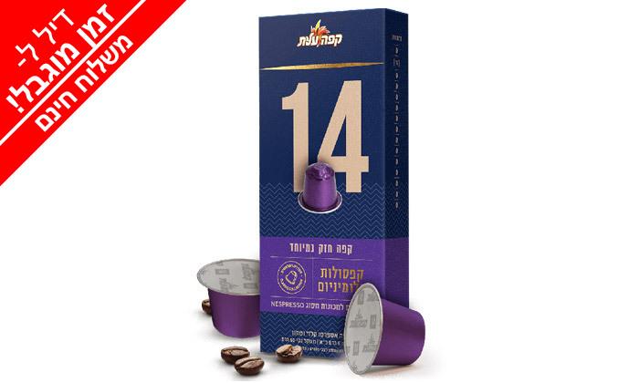 9 לזמן מוגבל: מארז 100/200/300 קפסולות קפה עלית ופחיות BeanZ - משלוח חינם