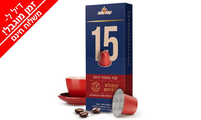 11 לזמן מוגבל: מארז 100/200/300 קפסולות קפה עלית ופחיות BeanZ - משלוח חינם