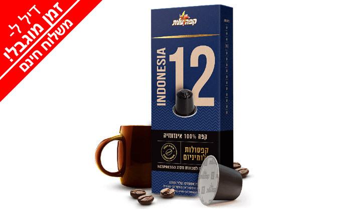 14 לזמן מוגבל: מארז 100/200/300 קפסולות קפה עלית ופחיות BeanZ - משלוח חינם