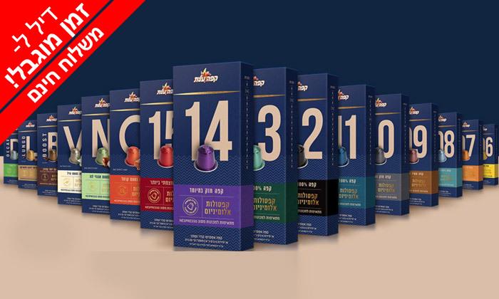 15 לזמן מוגבל: מארז 100/200/300 קפסולות קפה עלית ופחיות BeanZ - משלוח חינם