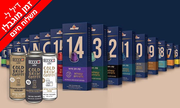 2 לזמן מוגבל: מארז 100/200/300 קפסולות קפה עלית ופחיות BeanZ - משלוח חינם