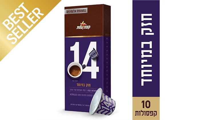 5 קפה עלית: מארז 80/160/220/330 קפסולות - משלוח חינם