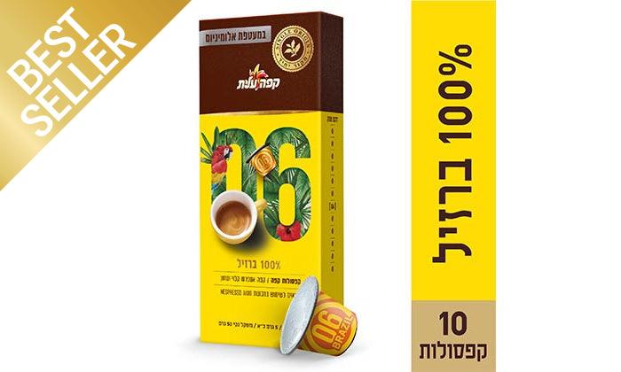 7 קפה עלית: מארז 80/160/220/330 קפסולות - משלוח חינם