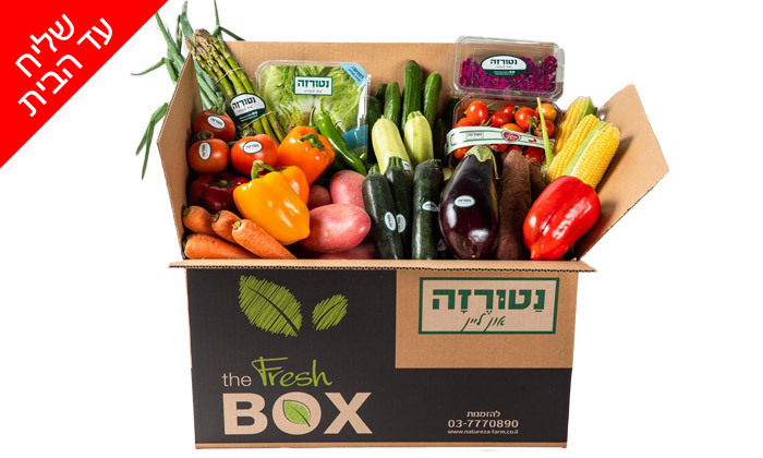2 מארזי ירקות ופירות ממשק נטורזה במשלוח עד הבית למגוון יישובים