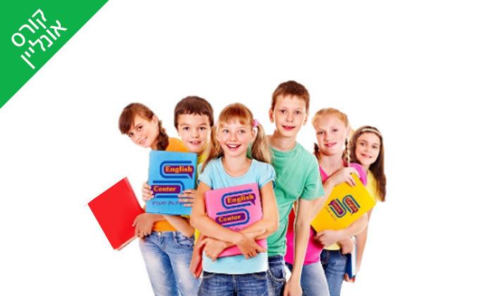 2 קורס אנגלית אונליין לילדים, אינגליש סנטר