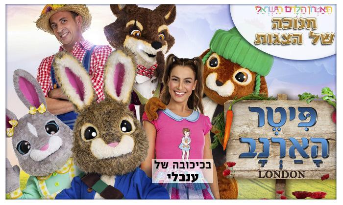 3 הצגת ילדים אונליין - תיאטרון הילדים הישראלי