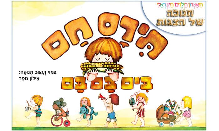 4 הצגת ילדים אונליין - תיאטרון הילדים הישראלי