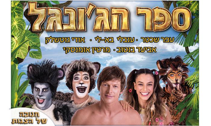 5 הצגת ילדים אונליין - תיאטרון הילדים הישראלי