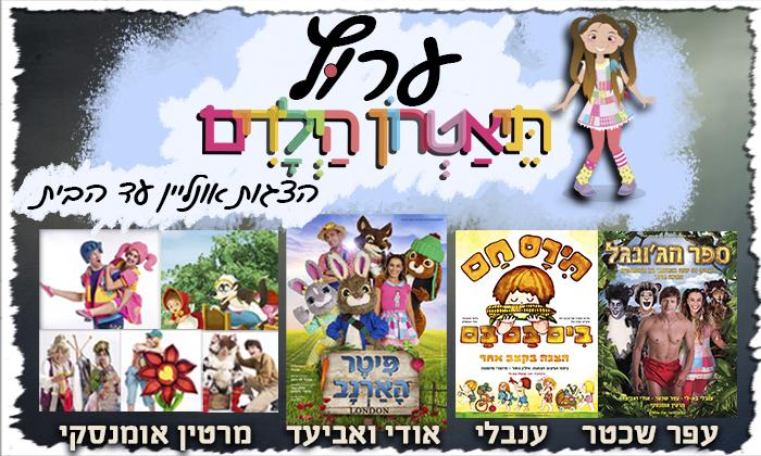 2 הצגת ילדים אונליין - תיאטרון הילדים הישראלי