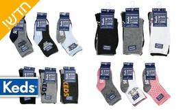 18 זוגות גרביים לילדים KEDS