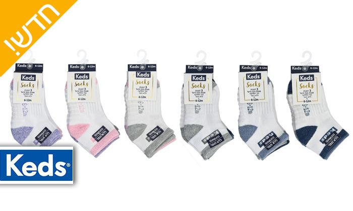 2 מארז 24 זוגות גרביים ללא תפר לתינוקות קדס KEDS