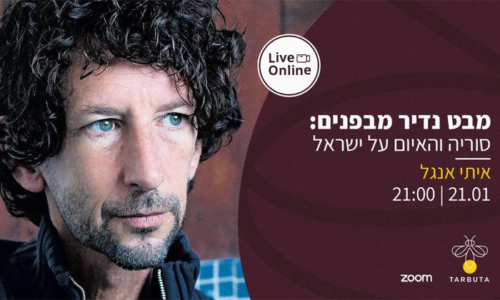 2 איתי אנגל - הרצאה לייב אונליין: סוריה והאיום על ישראל