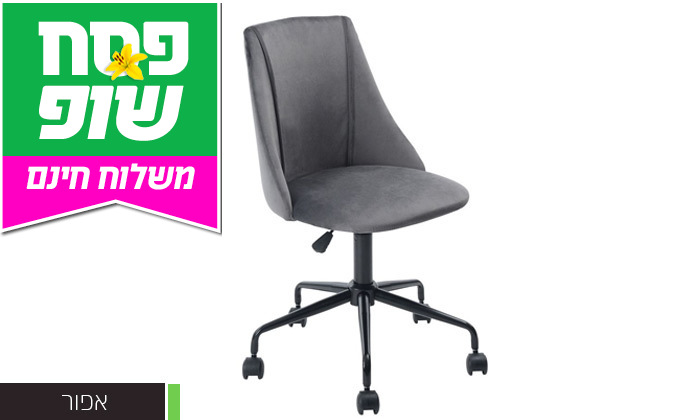 3 כיסא משרדי Homax דגם סיאן