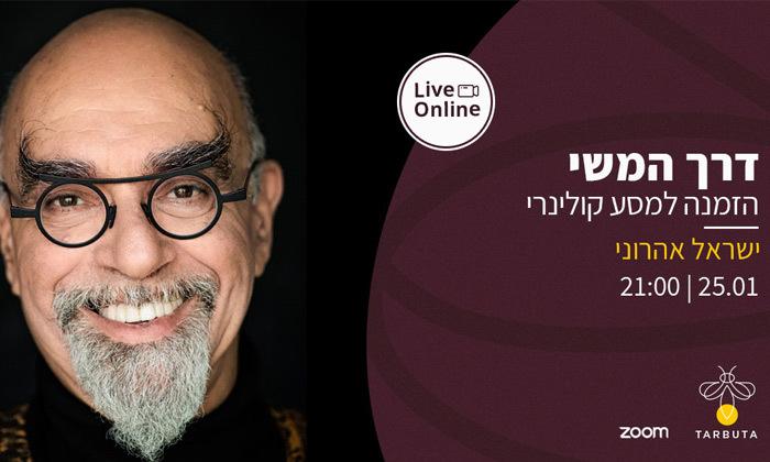 2 ישראל אהרוני בהרצאה אונליין: דרך המשי - הזמנה למסע קולינרי