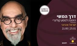 ישראל אהרוני - הרצאה לייב בזום