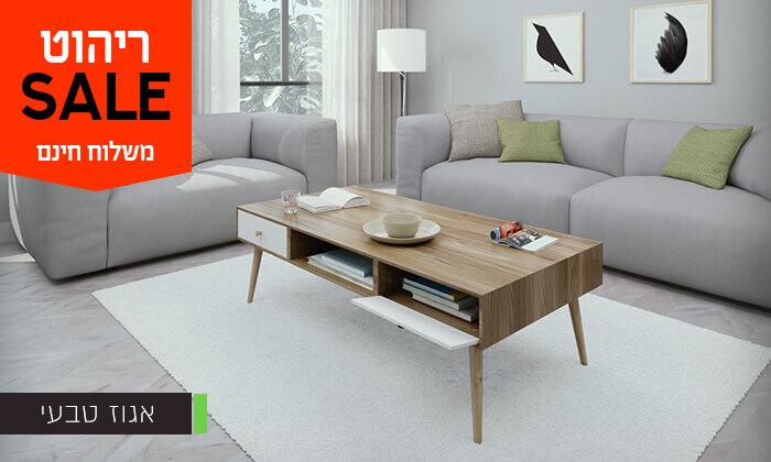 16 סט מזנון ושולחן סלון RAZCO במגוון צבעים לבחירה - משלוח חינם