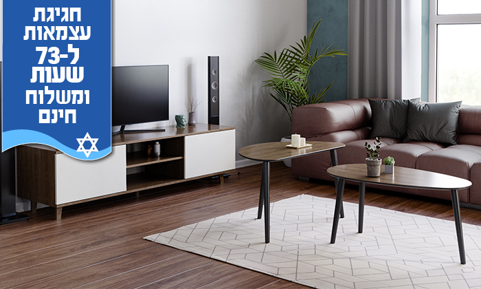 2 דיל לזמן מוגבל - מזנון טלוויזיה ניס וזוג שולחנות סלון אגוז - משלוח חינם