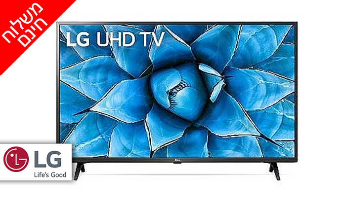 2 טלוויזיה חכמה LG 4K, מסך 55 אינץ' - משלוח חינם