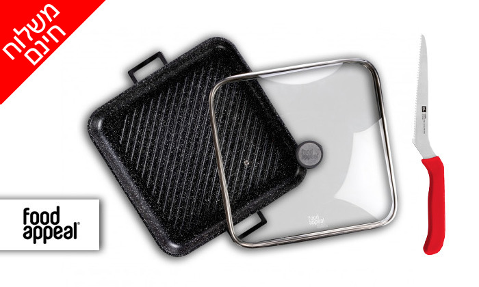 2 פלטת גריל עם מכסה זכוכית Food appeal וסכין משוננת - משלוח חינם