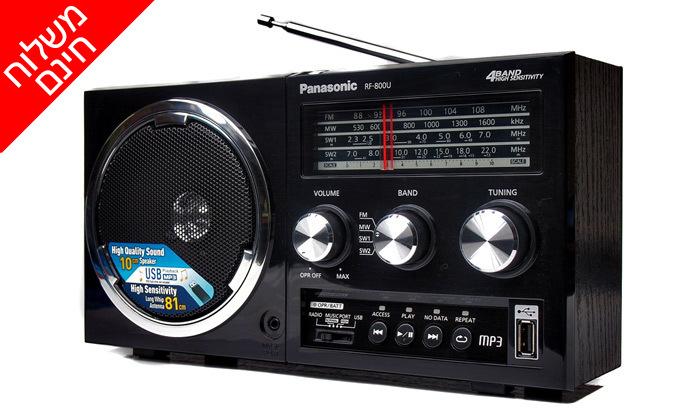 2 מערכת שמע ניידת בסגנון רטרוPanasonic - משלוח חינם