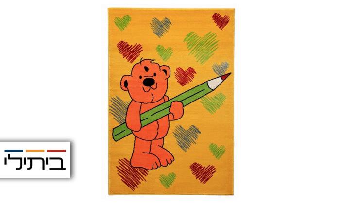 2 ביתילי: שטיח במבינו דובי לילדים