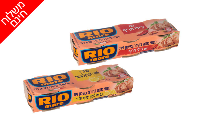 2 מארז 5/10 יחידות 160 גרם טונה RIO בטעמים - משלוח חינם