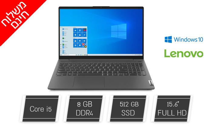 2 מחשב נייד לנובו Lenovo עם מסך 15.6 אינץ' - משלוח חינם