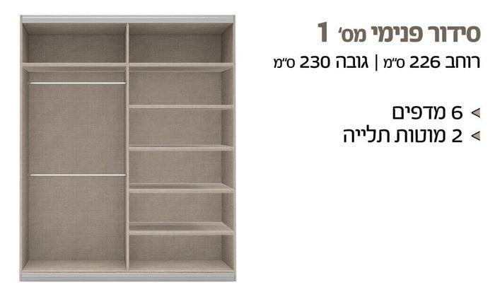 """3 שמרת הזורע: ארון הזזה דגם אדיר 226 ס""""מ עם 2 דלתות מראה מרחפות"""