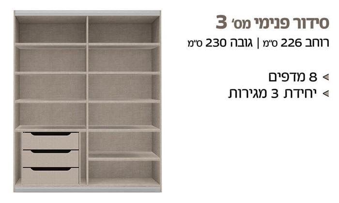 """5 שמרת הזורע: ארון הזזה דגם אדיר 226 ס""""מ עם 2 דלתות מראה מרחפות"""