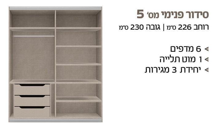 """7 שמרת הזורע: ארון הזזה דגם אדיר 226 ס""""מ עם 2 דלתות מראה מרחפות"""