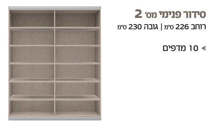 """4 שמרת הזורע: ארון הזזה דגם רובין 226 ס""""מ עם 2 דלתות מרחפות ומראה"""