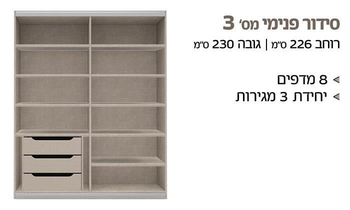 """5 שמרת הזורע: ארון הזזה דגם רובין 226 ס""""מ עם 2 דלתות מרחפות ומראה"""