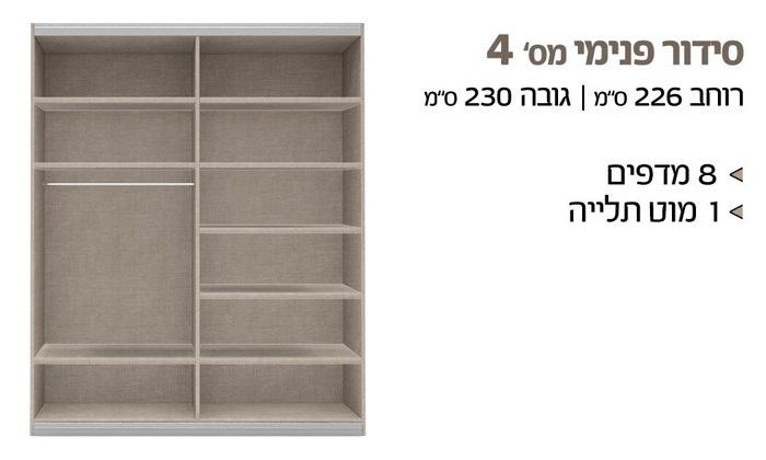"""6 שמרת הזורע: ארון הזזה דגם רובין 226 ס""""מ עם 2 דלתות מרחפות ומראה"""