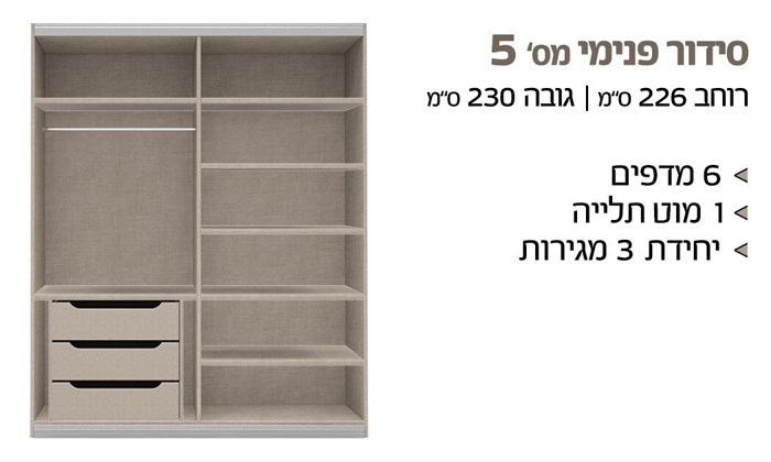 """7 שמרת הזורע: ארון הזזה דגם רובין 226 ס""""מ עם 2 דלתות מרחפות ומראה"""
