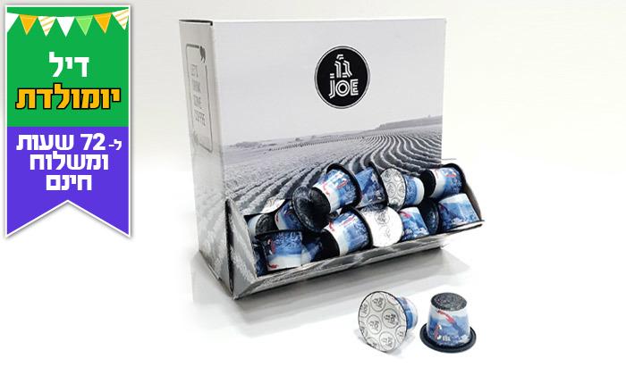 9 לזמן מוגבל: מכונת אספרסו ג'ו JOE ו-100 קפסולות בטעם לבחירה - משלוח חינם