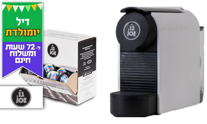 2 לזמן מוגבל: מכונת אספרסו ג'ו JOE ו-100 קפסולות בטעם לבחירה - משלוח חינם
