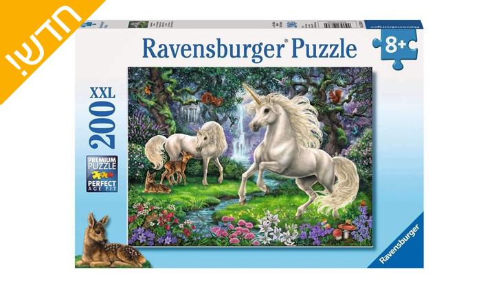 2 פאזל חדי קרן קסומים 200 חלקים, Ravensburger