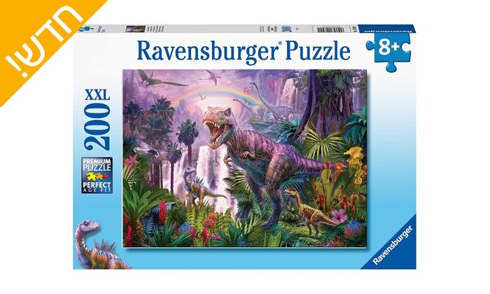 2 פאזל מלך הדינוזאורים 200 חלקים, Ravensburger