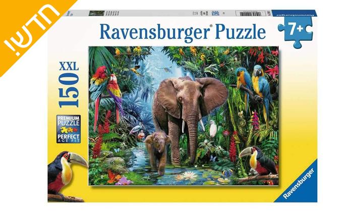 2 פאזל ספארי 150 חלקים, Ravensburger