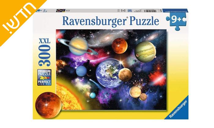 2 פאזל מערכת השמש 300 חלקים, Ravensburger