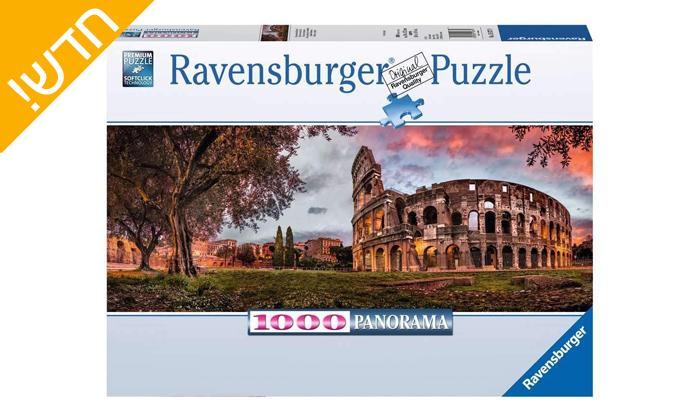 2 פאזל קולוסאום בין ערביים 1,000 חלקים, Ravensburger
