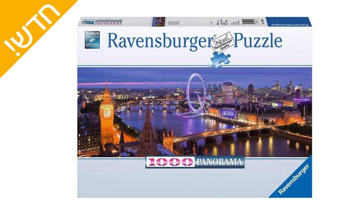 2 פאזל לונדון 1,000 חלקים, Ravensburger