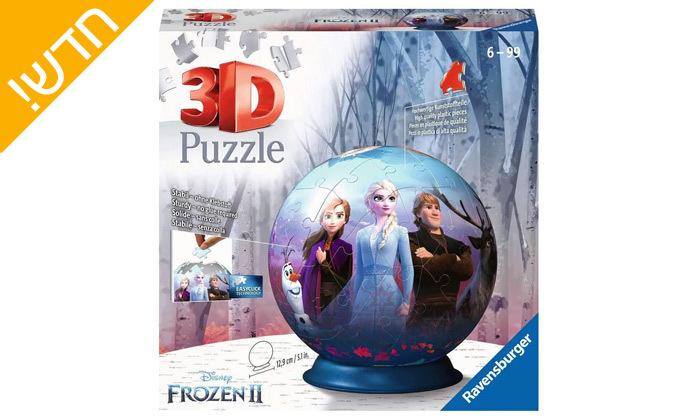 2 פאזל 3D כדור פרוזן 72 חלקים, Ravensburger